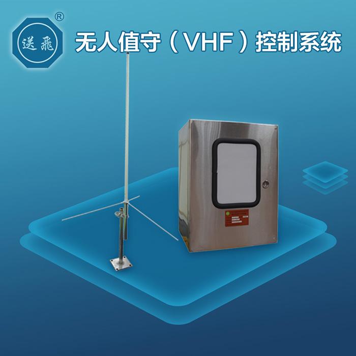 直升机坪VHF无线控制系统