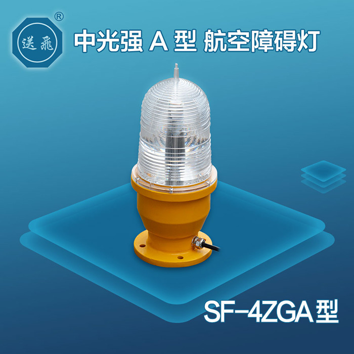 SF-4ZGA型中光强A型航空障碍灯