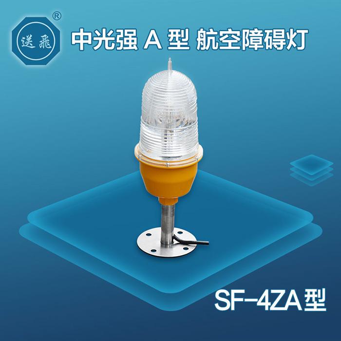 SF-4ZA型中光强A型航空障碍灯