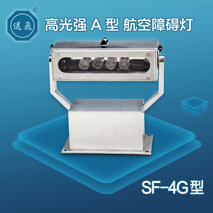 SF-4GA高光强A型航空障碍灯